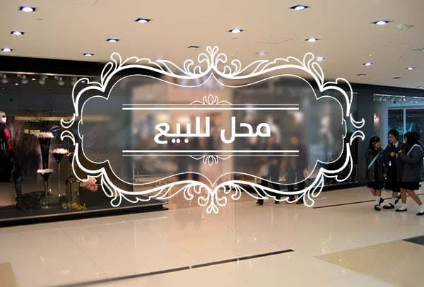 محل بجوار سعودي